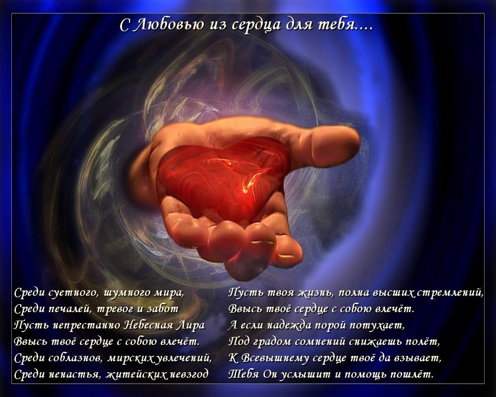 узнал, Как успокоить сердце от любовной тоски уверен