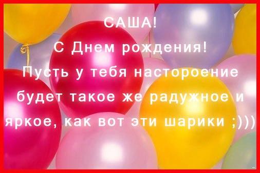 Поздравление девочке саше с днём рождения